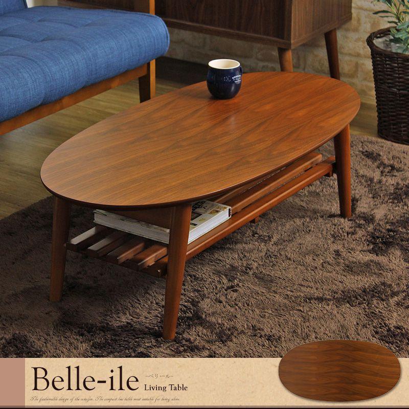 iw-219【送料無料】 棚付き折りたたみテーブル 【belle-ile】ベリール