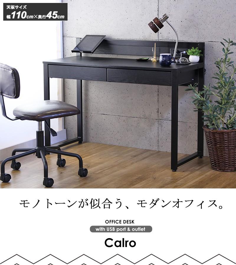 iw-278【送料無料】 コンセント&USBポート付きパソコンデスク 【calro】カルロ