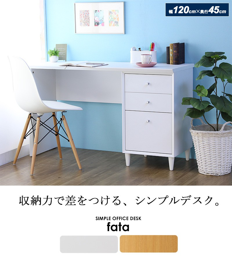 iw-290【送料無料】 収納付き木製デスク 【Fata】ファータ