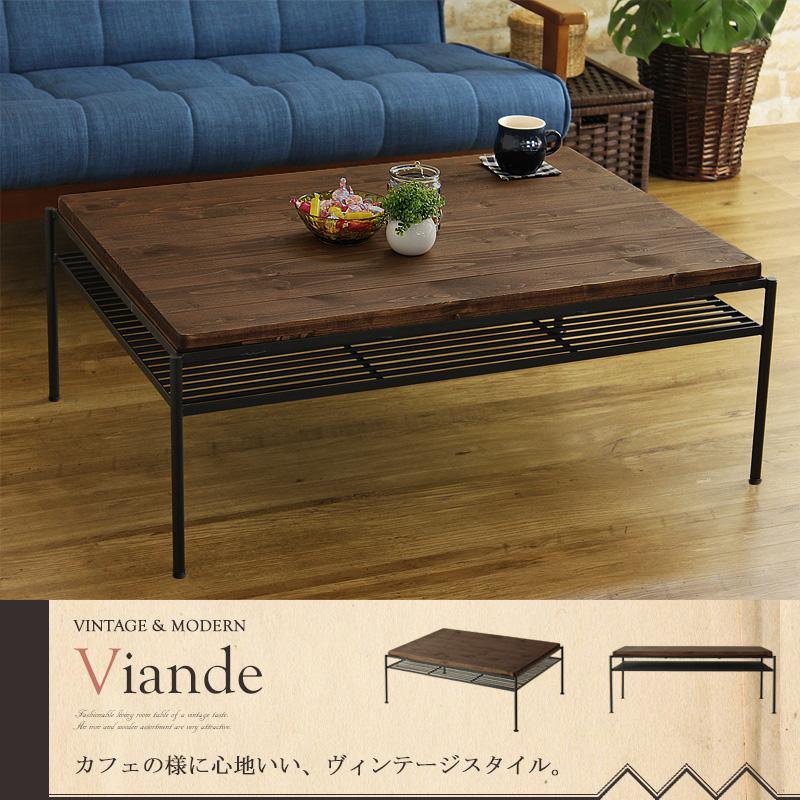 iw-503【送料無料】 ヴィンテージデザインリビングテーブル 【Viande】ヴィアンデ