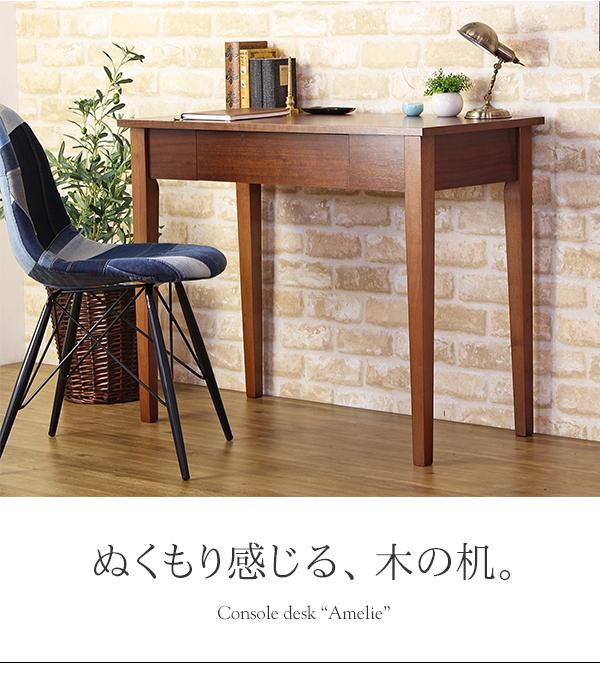 iwd-570br【送料無料】 木製デスク 【Amelie】アメリ ブラウン