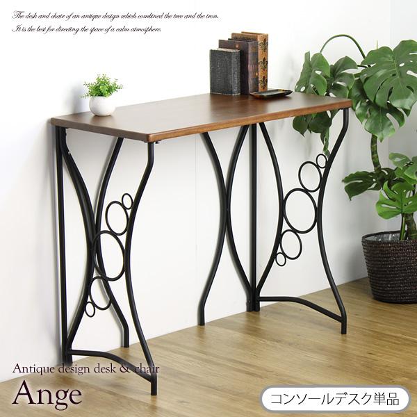 iwnk-94【送料無料】 アンティークデザインデスク 【Ange】アンジェ