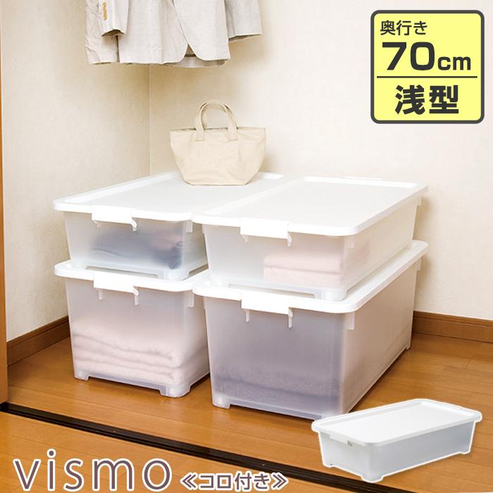ベリベリモッコ日本製 国産 70 浅型プラスチック 衣類収納押入れ収納 おもちゃ収納 衣替えコロ付 vismo スリガラス調半透明 衣装ケース JEJ 収納ボックス コロ付 衣替え 訳あり ヴィスモ 日本 70浅