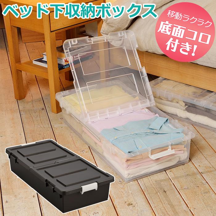 在庫一掃 ベリベリモッコ 通販日本製 国産 ベッド下 収納ボックス おしゃれ収納ケース 価格 薄型 シンプル 茶色 中身が透けないフタ付き ベッド下収納ボックス 全2色 JEJ クリア ダークブラウン