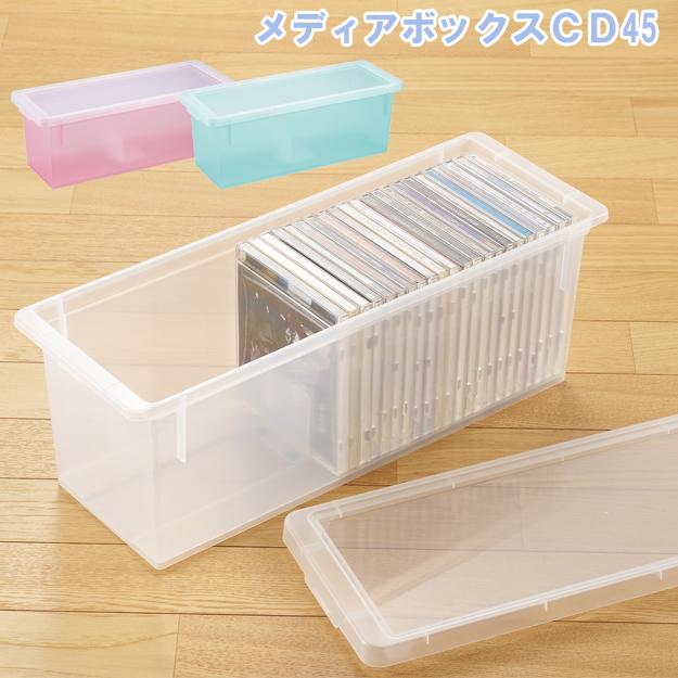 日本製 国産 収納ボックスプラスチック 収納 大幅にプライスダウン 雑貨収納フタ付収納 押入れ収納 CD45 CD収納 35%OFF JEJ 透明おもちゃ収納 収納ボックス メディアボックス