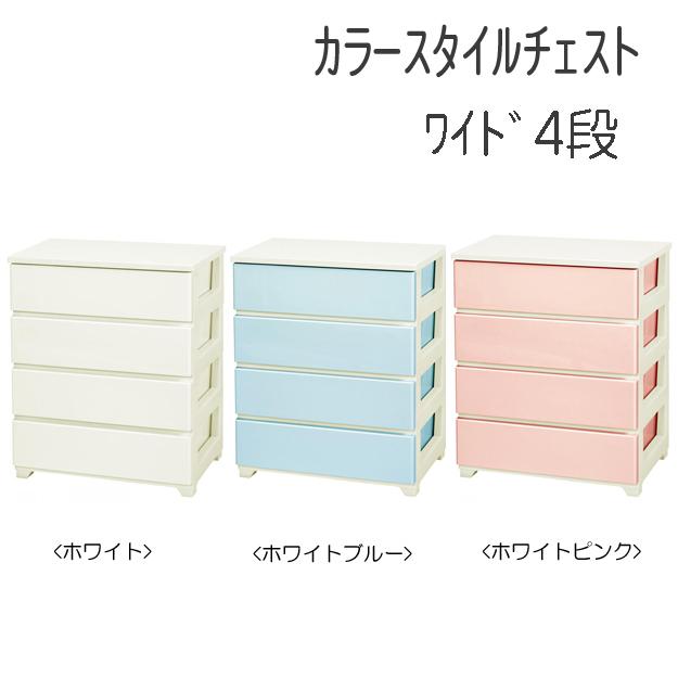 【衣替え】 【収納チェスト】 JEJ カラースタイルチェスト ワイド4段 【送料無料】