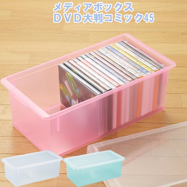 日本製 国産 収納ボックスプラスチック 収納フタ付収納 押入れ収納おもちゃ収納 DVD収納 メディアボックス DVD JEJ 大判コミック45 人気ブランド多数対象 収納ボックス ご注文で当日配送