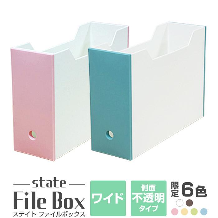 日本製 国産 プラスチック 書類収納文房具 おすすめ オフィス 書斎STATEホワイト ステーショナリー ファイルボックスワイド 2020モデル 限定カラー 中が透けない ステイト JEJ