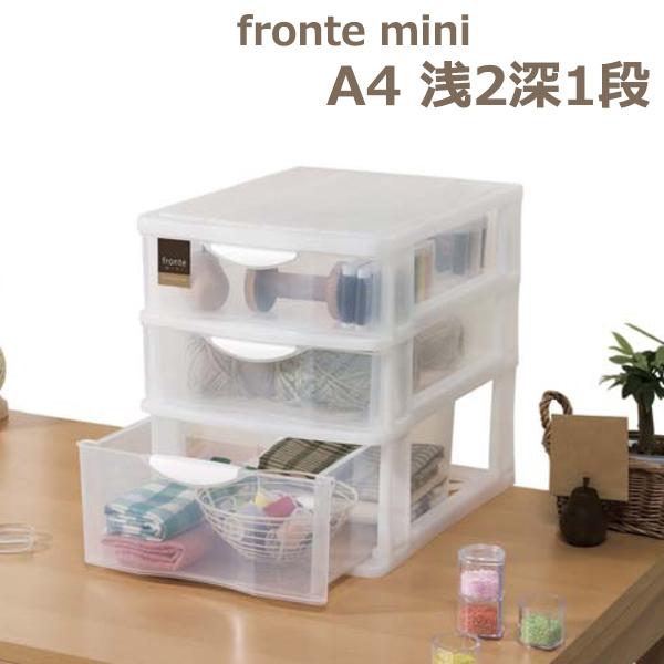 小物収納フロンテミニA4浅2段深1段タイプ【日本製】