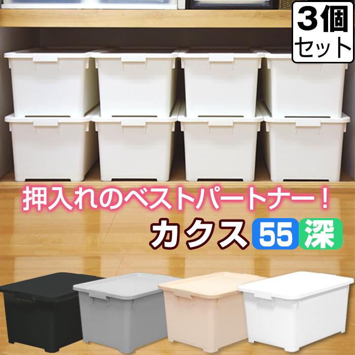 衣類収納コロ付き キャスター付き日本製 国産 55 深型プラスチック白 衣装ケース押入れ収納 おもちゃ収納 衣替えカクス ホワイト 収納ボックス 中が透けない フタ付き 同色3個セット 年間定番 収納ケース JEJ限定カラーカクス 55深 日本最大級の品揃え 押入れ収納 衣装ケース 送料無料 コロ付