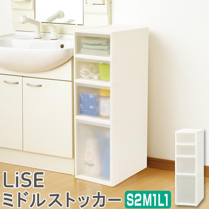 日本製 国産隙間収納 中身が見える インテリア 収納チェスト引出し収納 特売 衣類収納 返品送料無料 押入れ収納 S2M1L1段 JEJ ミドルストッカー 送料無料 収納チェスト リセ