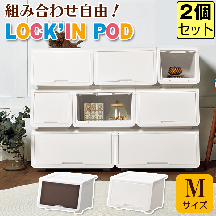 日本製 国産 バスケット インテリア カラーボックス引出し収納 衣類収納 ごみ箱タオル収納 おもちゃ収納 送料無料 収納ボックス前開き 推奨 日本限定 オープンボックス 同色2個セット 収納ケース JEJ M ロッキンポッド