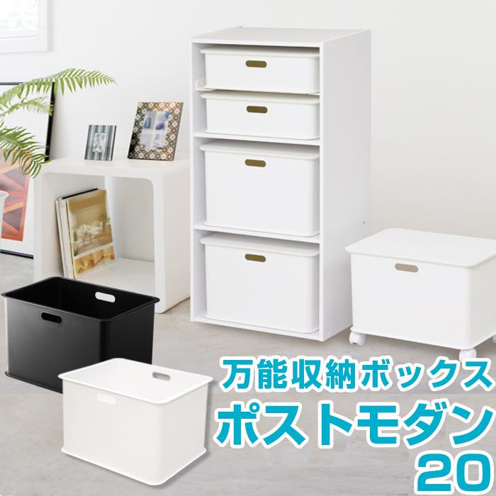 ベリベリモッコ日本製プラスチック インテリア カラーボックス引出し収納 衣類収納タオル収納 おもちゃ収納ホワイト ブラウン 本物 セール ポストモダン20 収納ボックス 日本製 JEJ 国産 世界の人気ブランド 特価