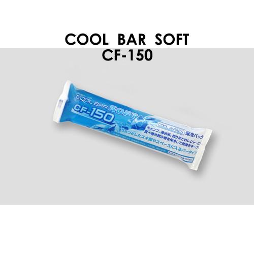 保冷材 クールバーソフト レジャー日本製 クーラーボックス 保冷国産 ソフト 【オプション】 クールバーソフト CF-150