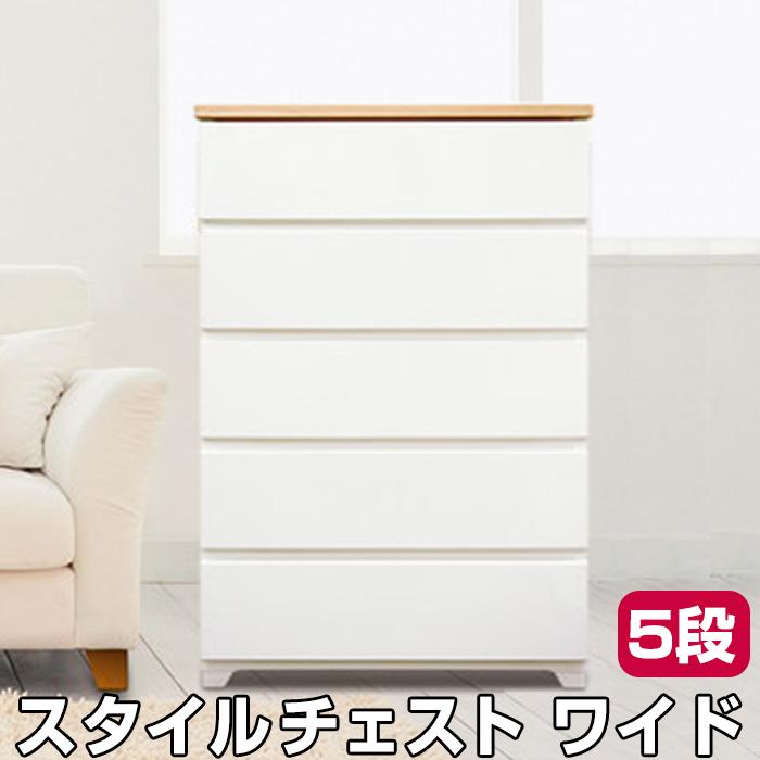 【送料無料】 JEJ 【衣替え】 スタイルチェスト5段(ワイド) 【収納チェスト】