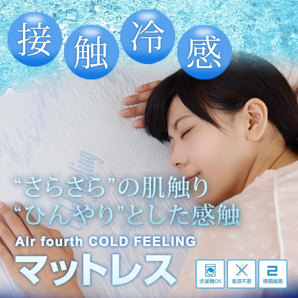 asi-0001【送料無料】Air fourth COLD FEELINGマットレス