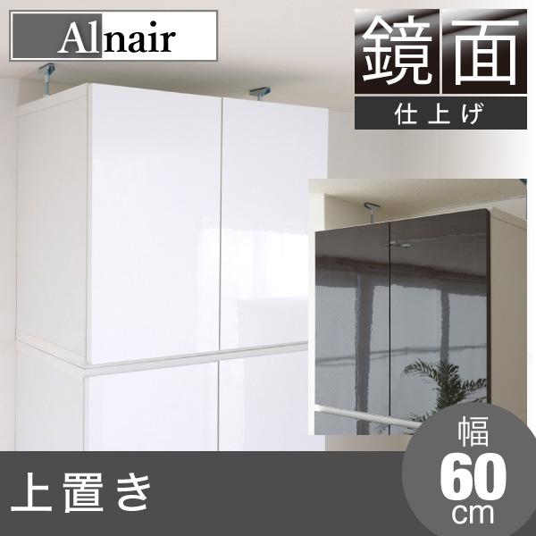 fal-0024【送料無料】Alnair 鏡面 上置き 60cm幅