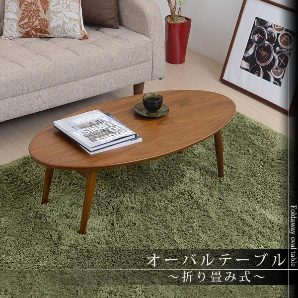 zfc-0001【送料無料】フォールディングオーバルテーブル