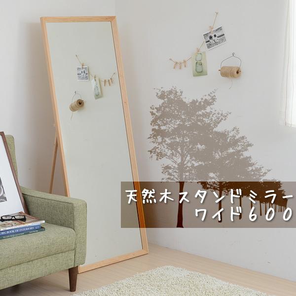 zfc-0006【送料無料】天然木スタンドミラー ワイド600