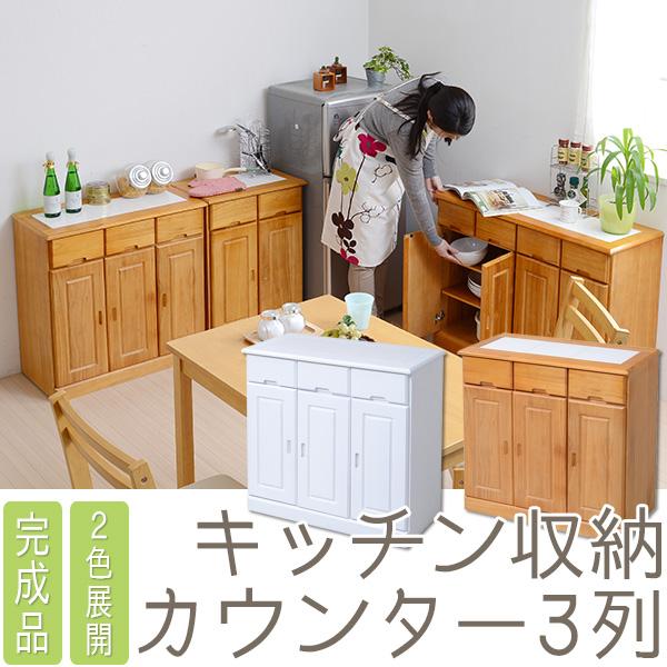 zfc-0060【送料無料】キッチン収納カウンター 3列
