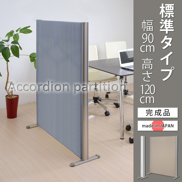 zfn-0001【送料無料】アコーディオンパーティション プリティアW90 H120 標準タイプ