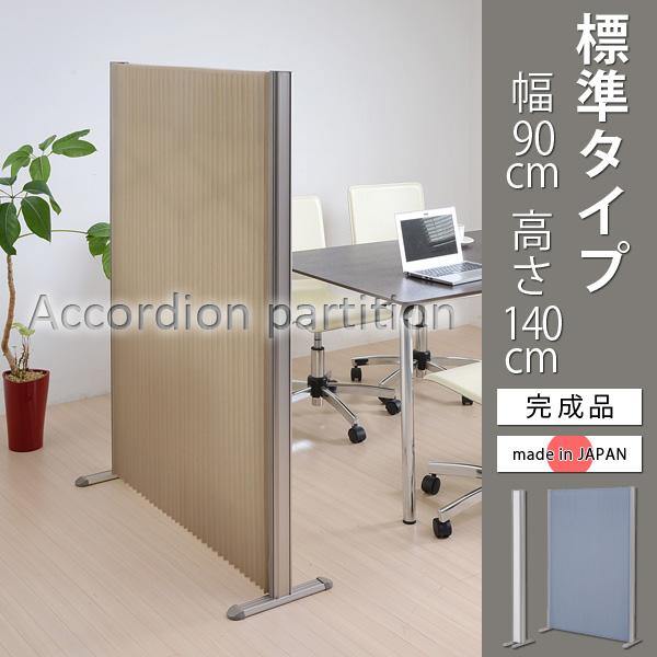zfn-0003【送料無料】アコーディオンパーティション プリティアW90 H140 標準タイプ