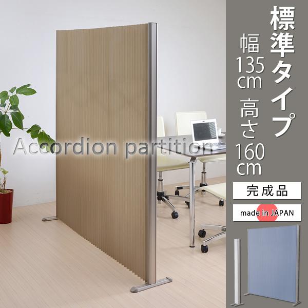 zfn-0011【送料無料】アコーディオンパーティション プリティアW135 H160 標準タイプ