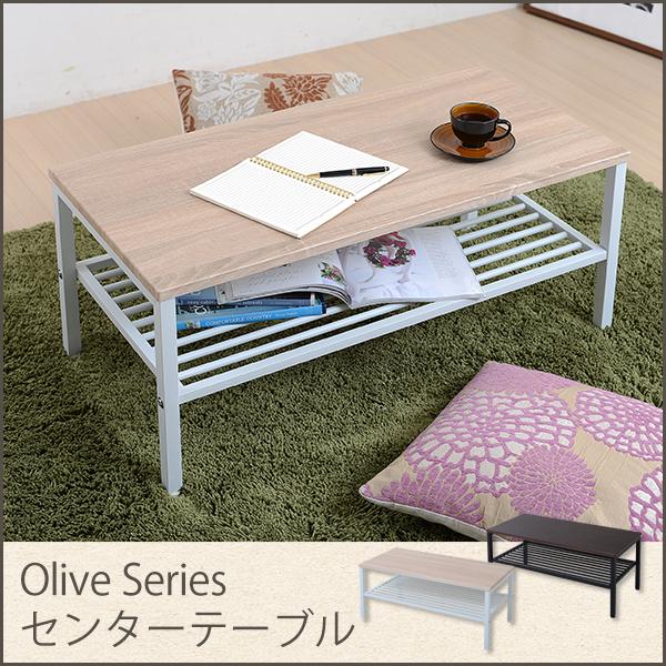 zyr-0001【送料無料】Oliveシリーズ センターテーブル