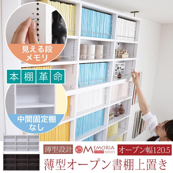 【送料無料】 【書棚】 MEMORIA 棚板が1cmピッチで可動する 薄型オープン上置き幅120.5