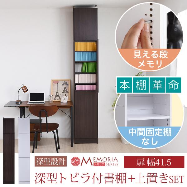 frm-0106doorset【送料無料】MEMORIA 棚板が1cmピッチで可動する 深型扉付幅41.5 上置きセット