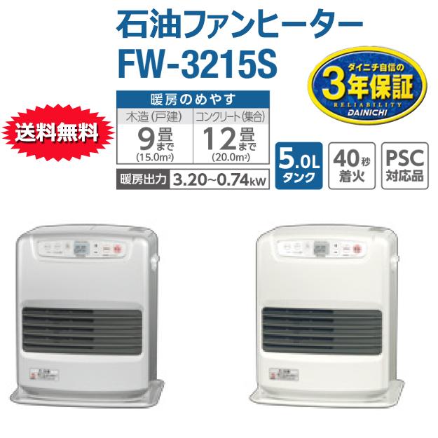 【送料無料】 【家電】 ダイニチ石油ファンヒーターFW-3215S