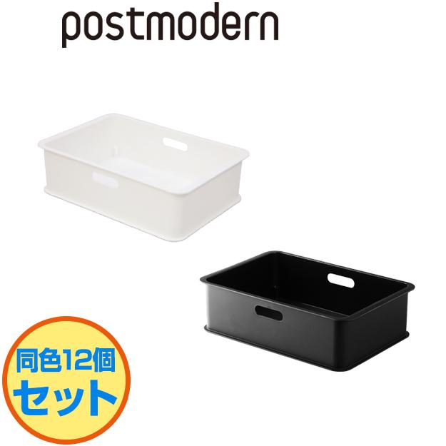 割り引き 日本製 プラスチック 収納ボックス 収納ケースインテリア カラーボックス 横置き引出し収納 衣類収納タオル収納 ポストモダン10 お得なキャンペーンを実施中 おもちゃ収納 セット特価 国産 送料無料 ≪12個セット≫