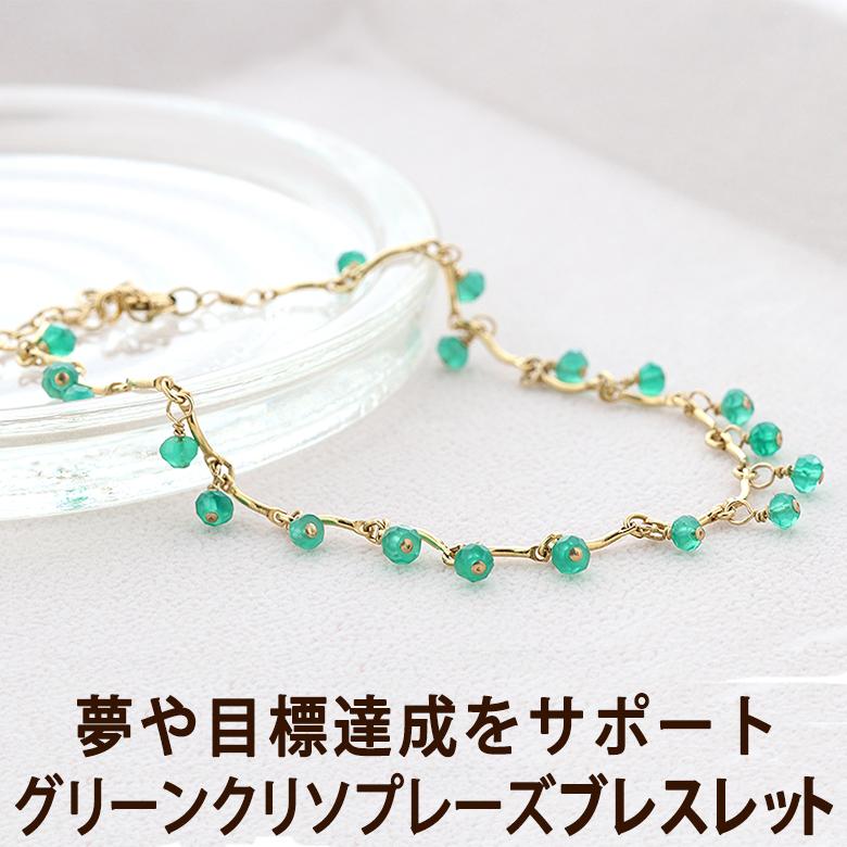 【特価】【送料無料】ブレスレット グリーン 天然石 レディース シンプル