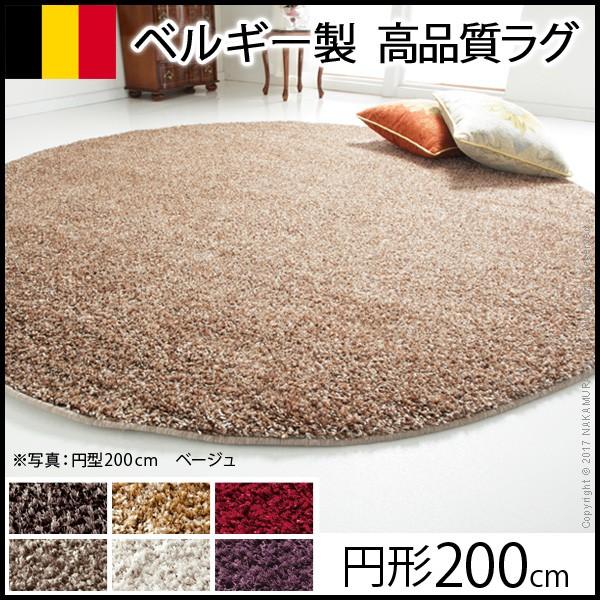 51000025 【送料無料】ベルギー製 ウィルトン織り シャギーラグ リエージュ 円形 径200cm