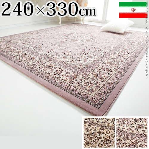 51000061 【送料無料】イラン製 ウィルトン織りラグ アルバーン 240x330cm