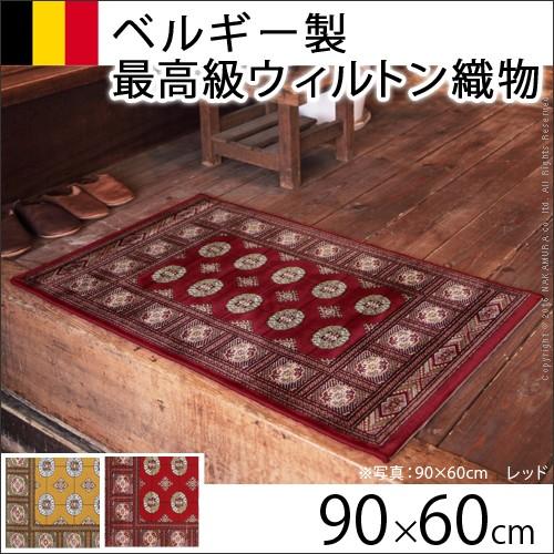 51000071 【送料無料】ベルギー製ウィルトン織玄関マット 〔ブルージュ〕 90x60cm