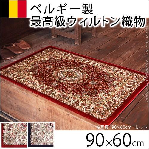 51000083 【送料無料】ベルギー製ウィルトン織玄関マット 〔モンス〕 90x60cm