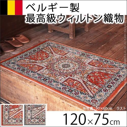 51000089 【送料無料】ベルギー製ウィルトン織玄関マット 〔ワーブル〕 120x75cm