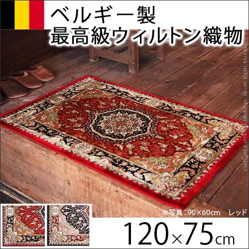 51000093 【送料無料】ベルギー製ウィルトン織玄関マット 〔エルスタル〕 120x75cm