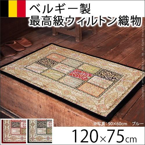51000105 【送料無料】ベルギー製ウィルトン織玄関マット 〔リール〕 120x75cm