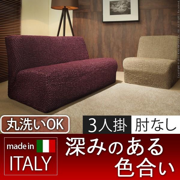 61001078 【送料無料】イタリア製ストレッチフィットソファカバー 〔シチリア〕 アームなし 3人掛け用