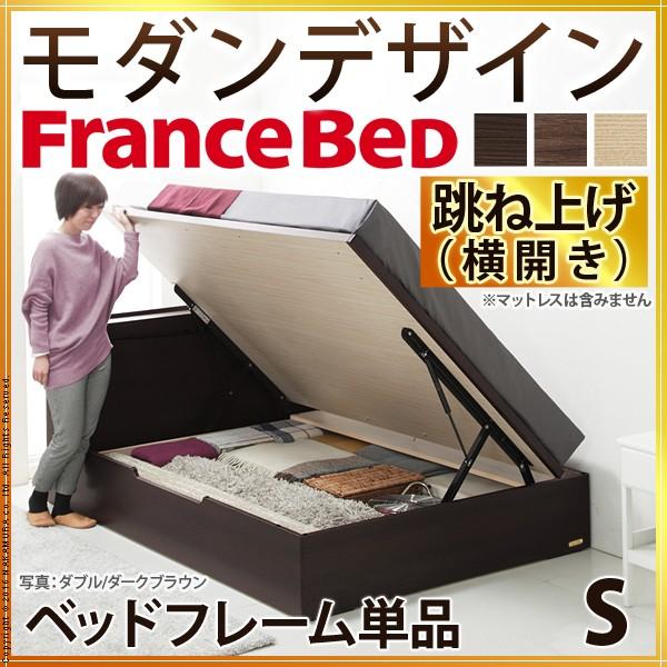 61400211 【送料無料】ライト・棚付きベッド 〔グラディス〕 跳ね上げ横開き シングル ベッドフレームのみ