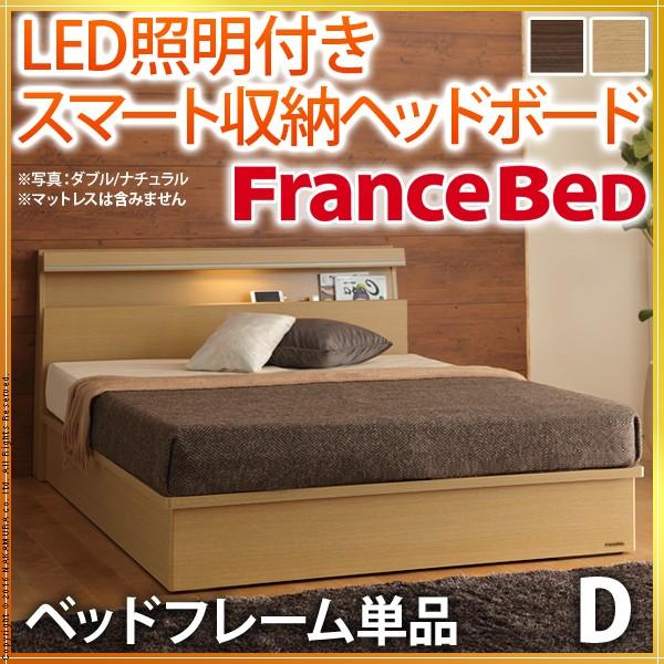 61400265 【送料無料】ライト・棚付きベッド 〔ジェラルド〕 収納なし ダブル ベッドフレームのみ