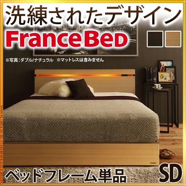61400281 【送料無料】フランスベッド ライト・棚付きベッド 〔クレイグ〕 収納なし セミダブル ベッドフレームのみ