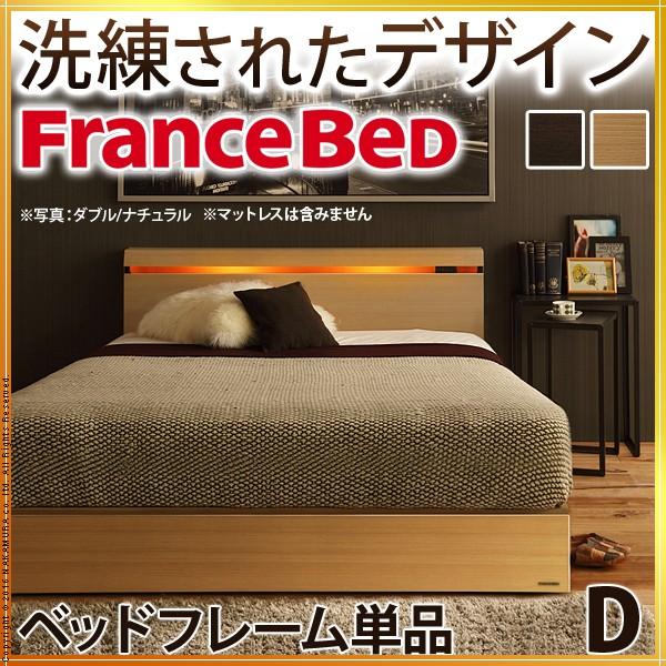 61400283 【送料無料】フランスベッド ライト・棚付きベッド 〔クレイグ〕 収納なし ダブル ベッドフレームのみ