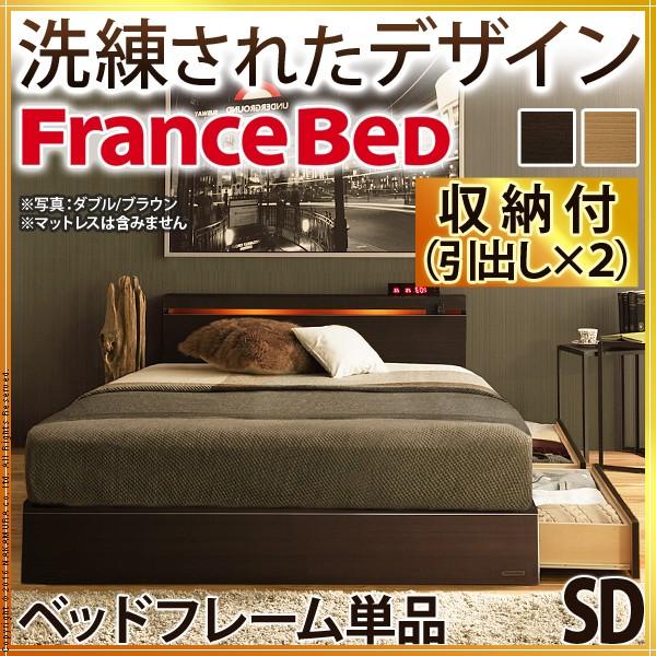 61400287 【送料無料】フランスベッド ライト・棚付きベッド 〔クレイグ〕 引き出し付き セミダブル ベッドフレームのみ