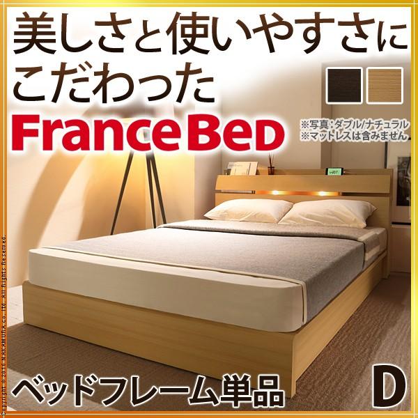 61400301 【送料無料】フランスベッド ライト・棚付きベッド 〔ウォーレン〕 ベッド下収納なし ダブル ベッドフレームのみ