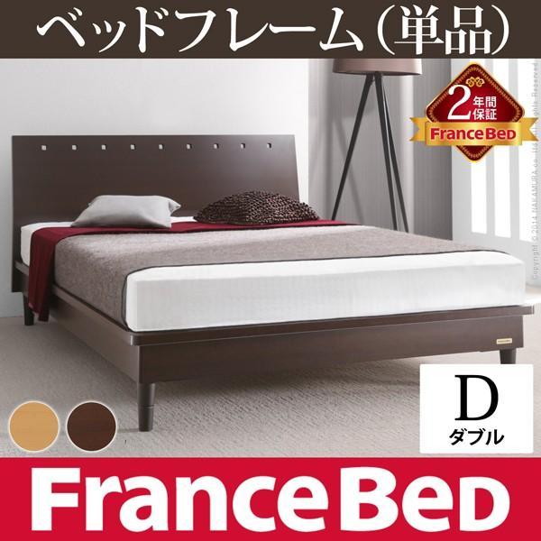 61400079 【送料無料】3段階高さ調節ベッド モルガン ダブル ベッドフレームのみ フランスベッド ダブル フレームのみ