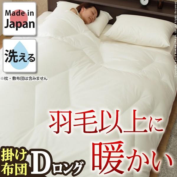 90400019 【送料無料】リッチホワイト寝具シリーズ 体型フィットキルト掛け布団 ダブル ロングサイズ