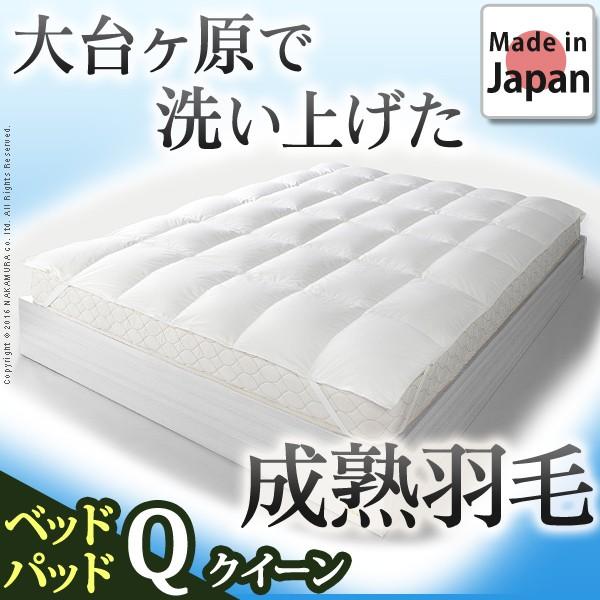 90400059 【送料無料】ホワイトダック 成熟羽毛寝具シリーズ ベッドパッドプラス クイーン